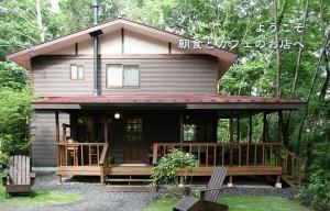 軽井沢の森の中で朝食(キャボットコーヴ)