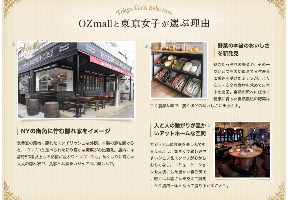 OZmallに野菜がおいしいダイニングが掲載開始
